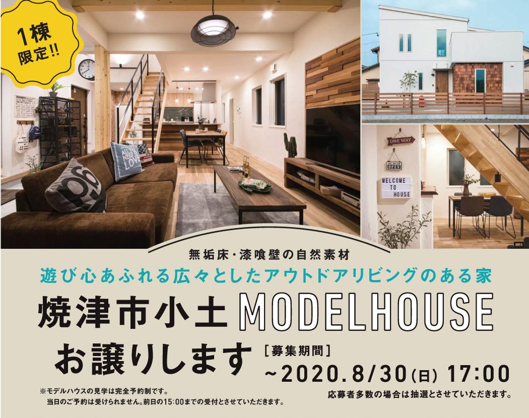 焼津市小土モデルハウス 1棟破格でお譲りいたします🤔🤔🤔
