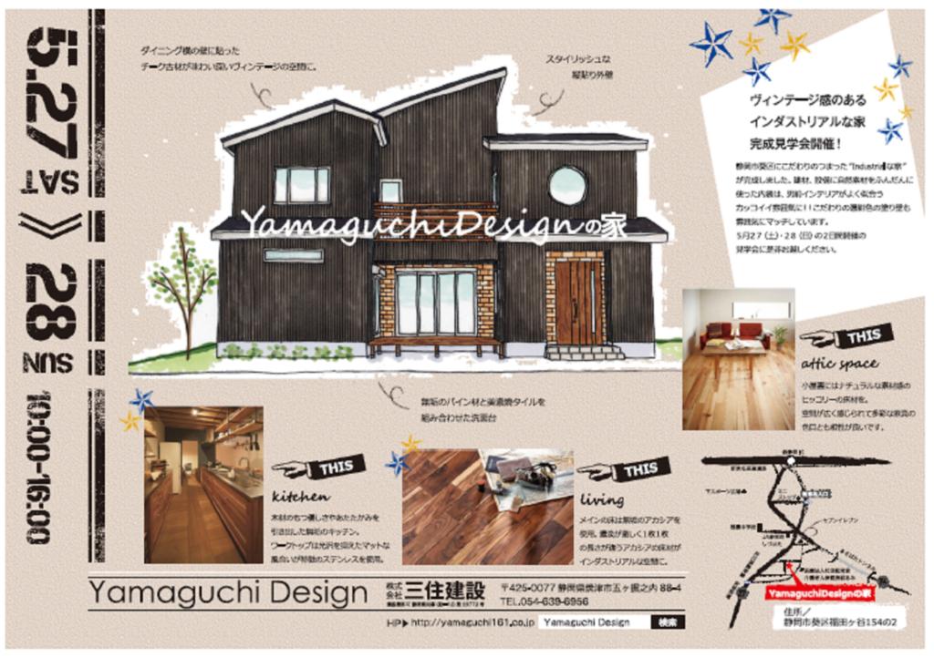 完成現場見学会 (YamaguchiDesign)