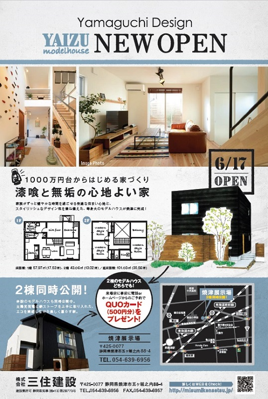 model house OPEN (YamaguchiDesign)