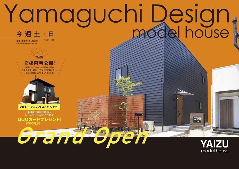 model house Grand Open‼(YamaguchiDesign)