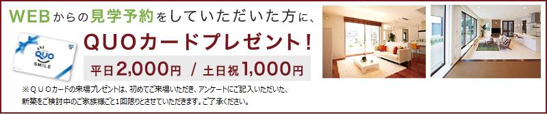 アイフルホームWEB予約特典のお知らせ