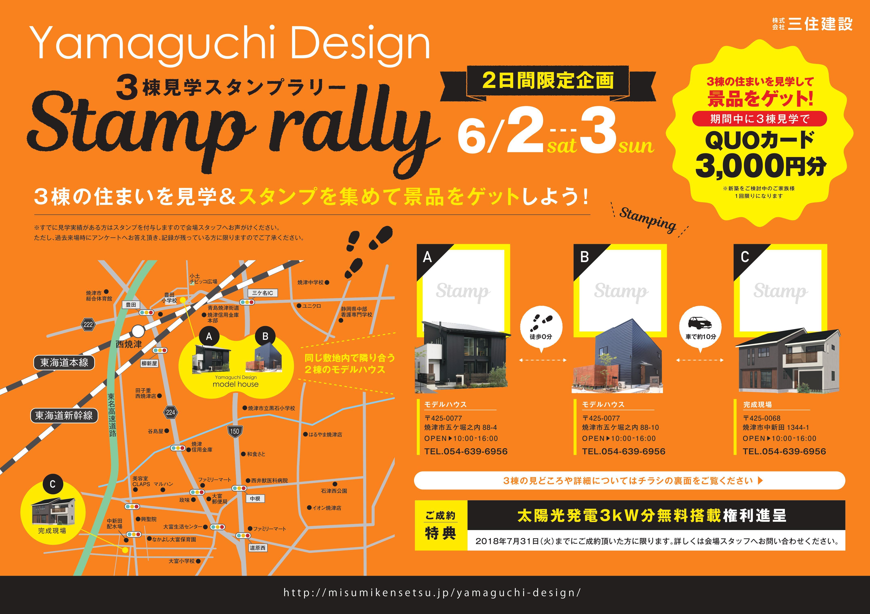 完成現場見学会(YamaguchiDesign)