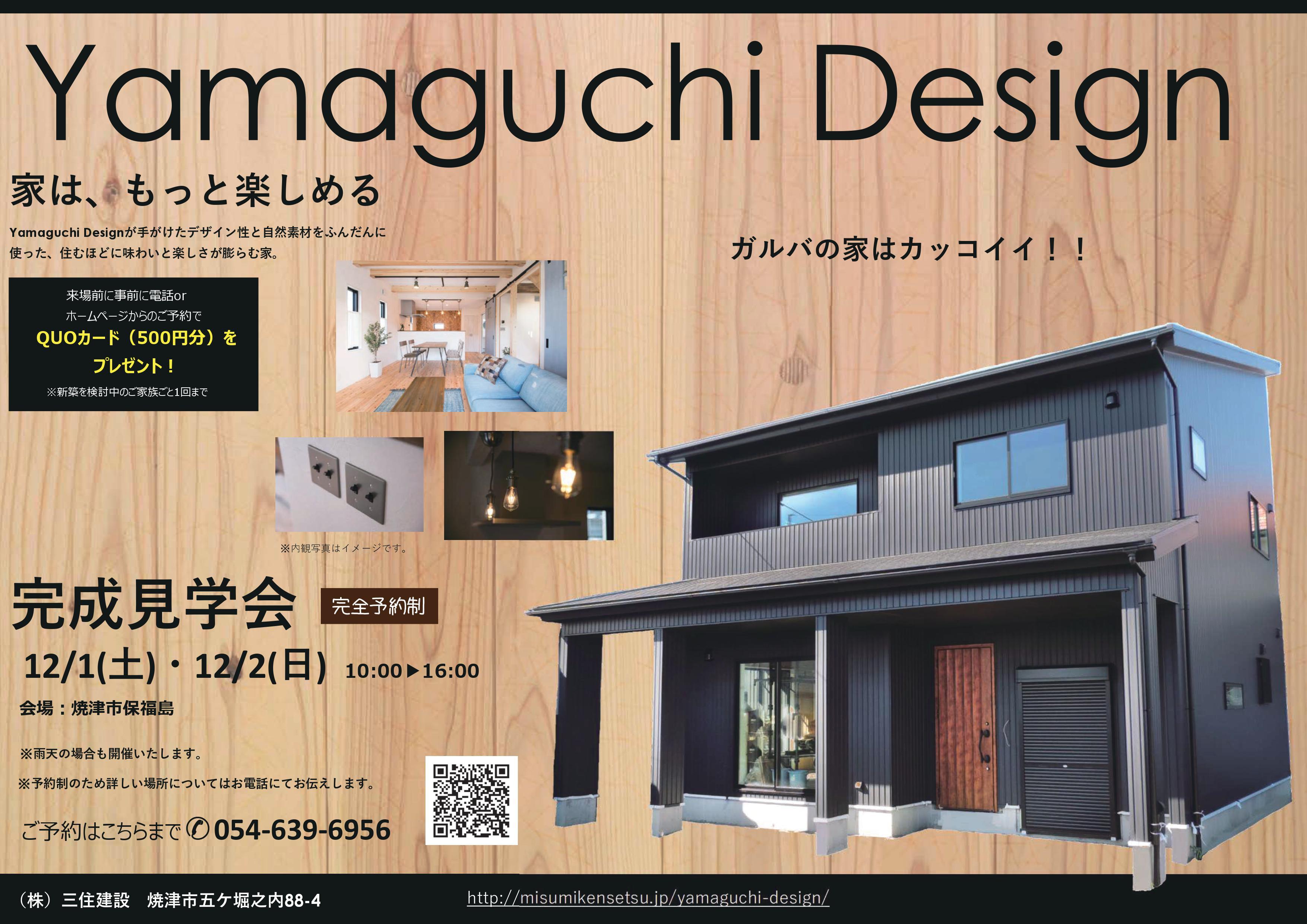 予約制現場見学会(YamaguchiDesign)
