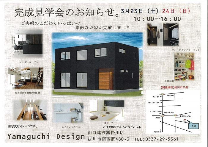 【予約制】現場見学会(YamaguchiDesign)