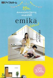 emika誕生!