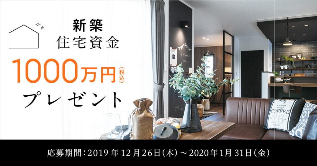 『⌂新築住宅資金1000万円プレゼント』