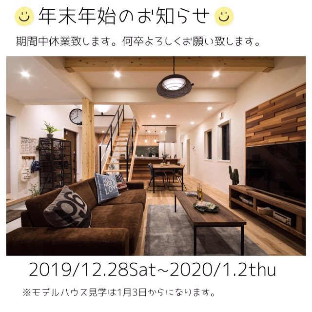 【焼津店】年末年始休業日のお知らせ