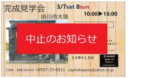 3/7(土)8(日)予約制現場見学会中止のお知らせ