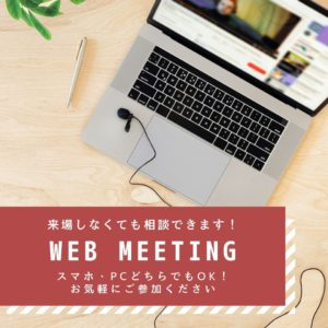『WEB MEETING』始めました!