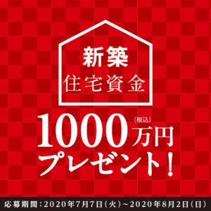1,000万円プレゼント