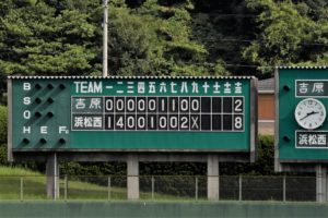 '21秋季東海地区高等学校野球静岡県大会始まりました🤔🤔🤔
